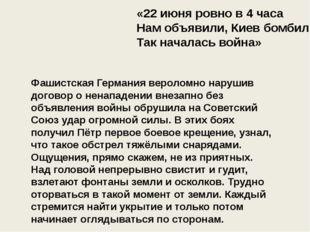 «22 июня ровно в 4 часа Нам объявили, Киев бомбили Так началась война» Фашист