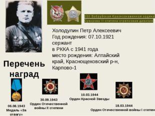 Холодулин Петр Алексеевич Год рождения: 07.10.1921 сержант в РККА с 1941 го