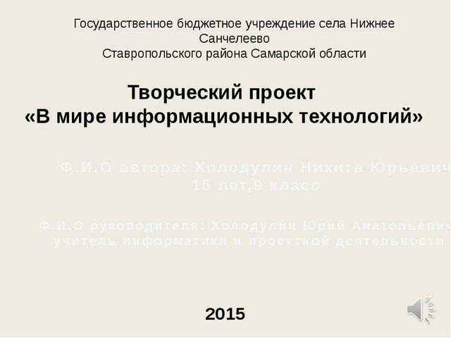 Государственное бюджетное учреждение села Нижнее Санчелеево Ставропольского р...