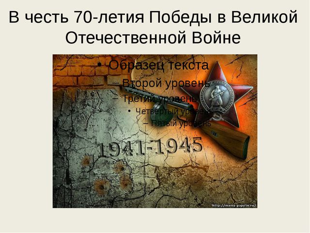 В честь 70-летия Победы в Великой Отечественной Войне