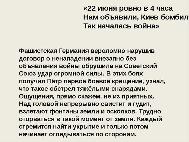 «22 июня ровно в 4 часа Нам объявили, Киев бомбили Так началась война» Фашист...