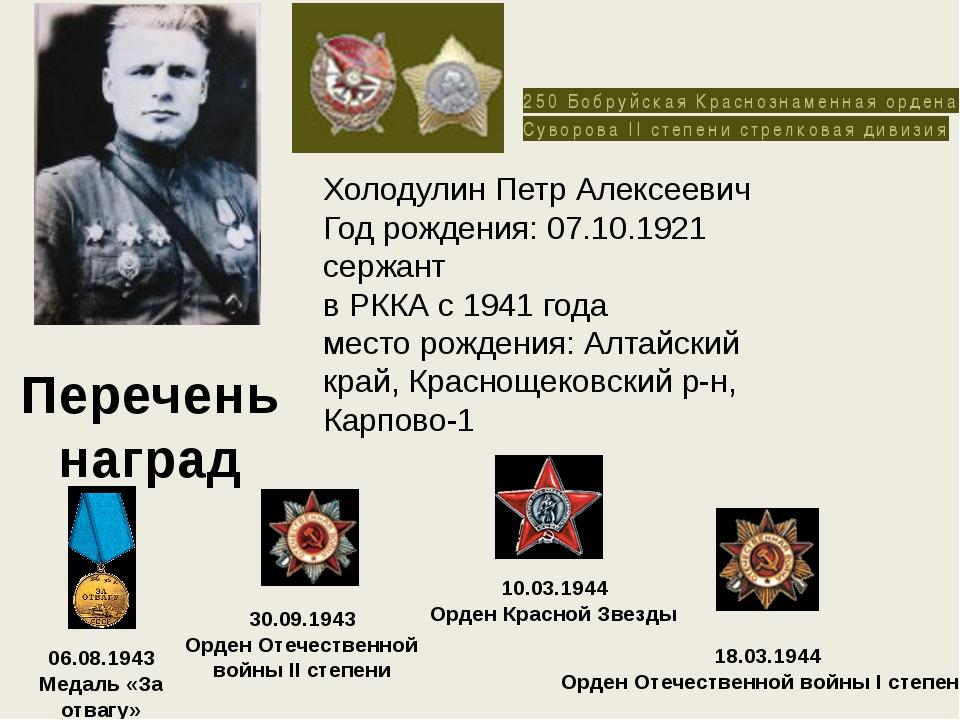 Холодулин Петр Алексеевич Год рождения: 07.10.1921 сержант в РККА с 1941 го...