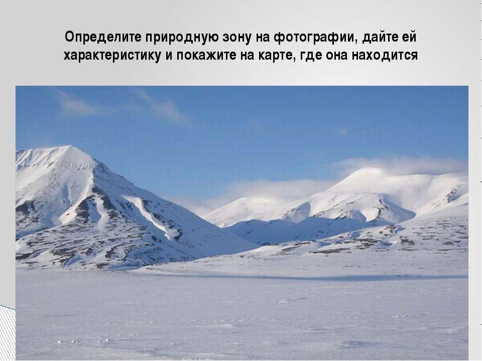 Определите природную зону на фотографии, дайте ей характеристику и покажите н...