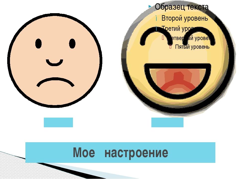 Мое настроение