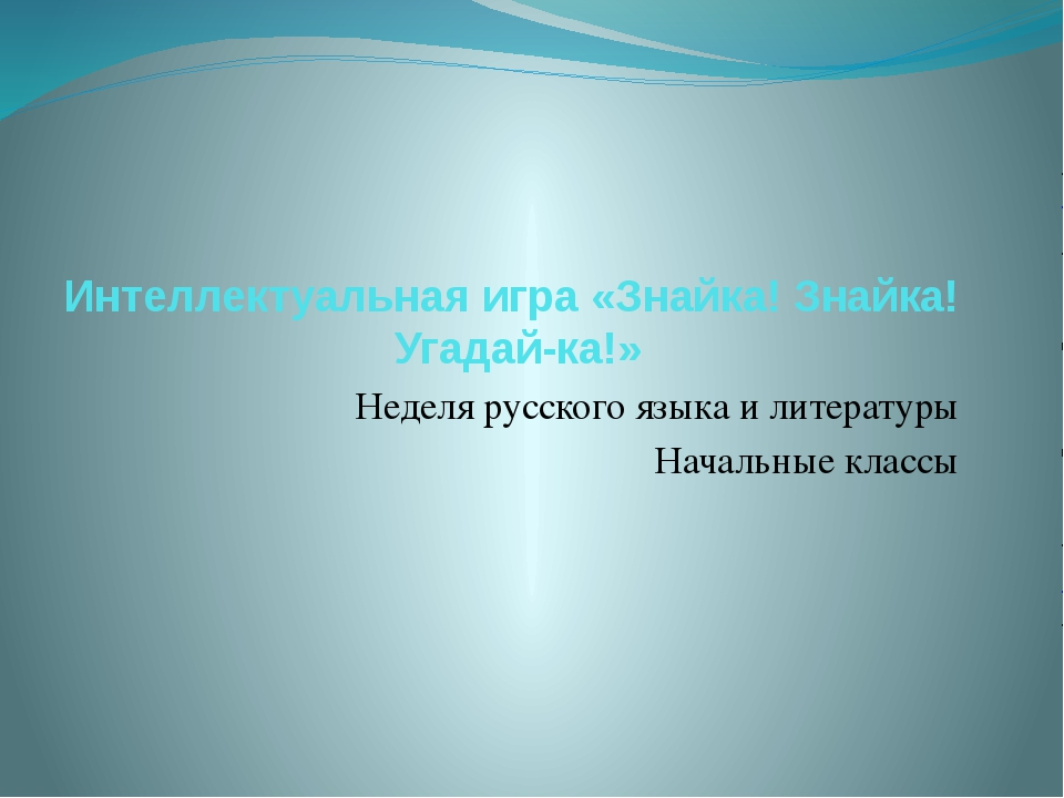 Интеллектуальная игра «Знайка! Знайка! Угадай-ка!» Неделя русского языка и ли...