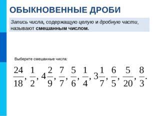 ОБЫКНОВЕННЫЕ ДРОБИ Запись числа, содержащую целую и дробную части, называют с