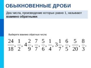 ОБЫКНОВЕННЫЕ ДРОБИ Два числа, произведение которых равно 1, называют взаимно