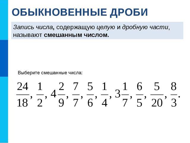 ОБЫКНОВЕННЫЕ ДРОБИ Запись числа, содержащую целую и дробную части, называют с...