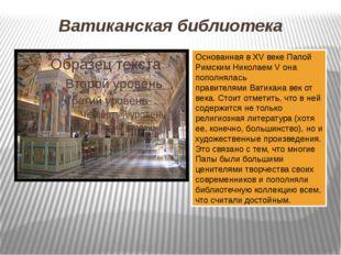 Ватиканская библиотека Основанная в XV веке Папой Римским Николаем V она попо
