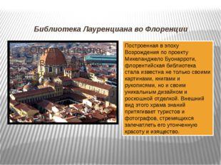 Библиотека Лауренциана во Флоренции Построенная в эпоху Возрождения по проект