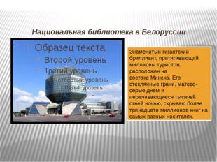 Национальная библиотека в Белоруссии Знаменитый гигантский бриллиант, притяги
