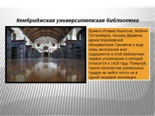 Кембриджская университетская библиотека Бумаги Исаака Ньютона, библия Гуттенб