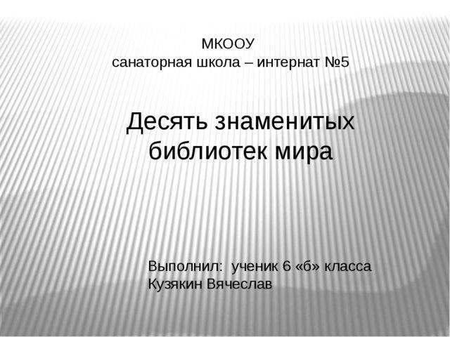 Выполнил: ученик 6 «б» класса Кузякин Вячеслав МКООУ санаторная школа – инте...