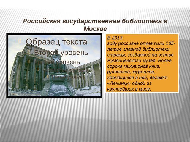 Российская государственная библиотека в Москве В 2013 годуроссиянеотметили...