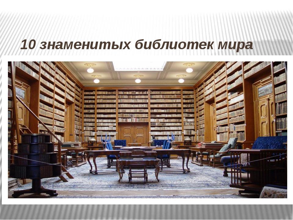 10 знаменитых библиотек мира