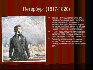 Петербург (1817-1820) Весной 1817 года закончился для Пушкина лицейский курс.