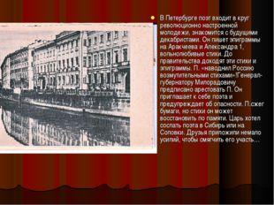 В Петербурге поэт входит в круг революционно настроенной молодежи, знакомится