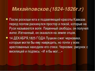Михайловское.(1824-1826г.г) После роскоши юга и подавляющей красоты Кавказа п