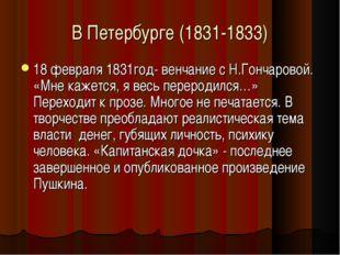 В Петербурге (1831-1833) 18 февраля 1831год- венчание с Н.Гончаровой. «Мне ка