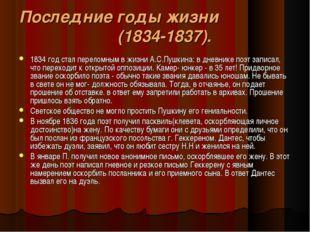 Последние годы жизни (1834-1837). 1834 год стал переломным в жизни А.С.Пушкин