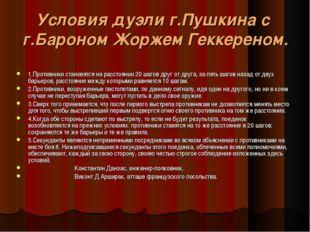 Условия дуэли г.Пушкина с г.Бароном Жоржем Геккереном. 1.Противники становятс