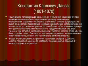 Константин Карлович Данзас (1801-1870) Подсудимого полковника Данзаса, хоть о