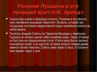 Ранение Пушкина и его лечащий врач Н.Ф. Арендт. Пушкин был ранен в брюшную по