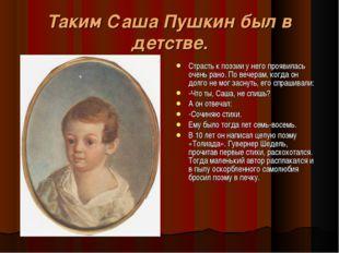 Таким Саша Пушкин был в детстве. Страсть к поэзии у него проявилась очень ран