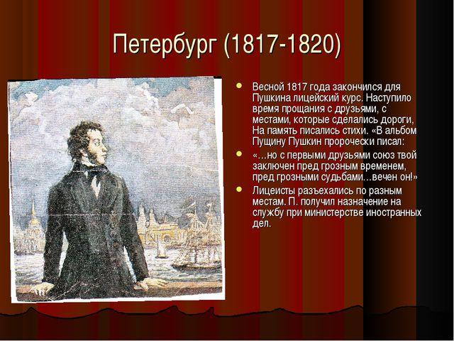 Петербург (1817-1820) Весной 1817 года закончился для Пушкина лицейский курс....