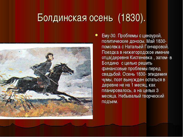 Болдинская осень (1830). Ему-30. Проблемы с цензурой, политические доносы. Ма...
