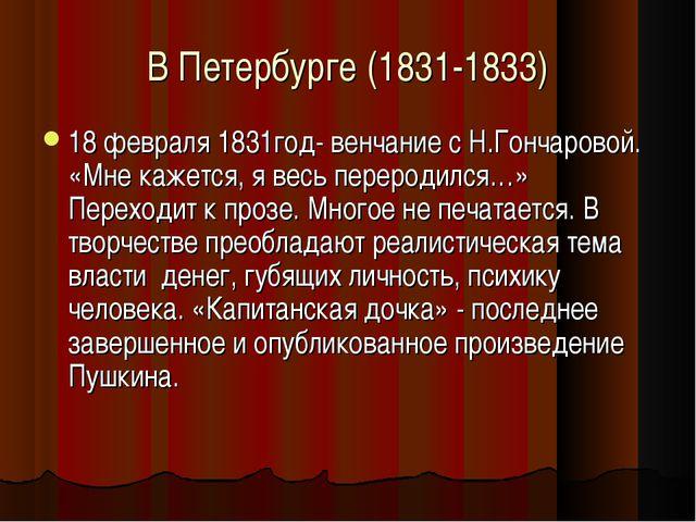 В Петербурге (1831-1833) 18 февраля 1831год- венчание с Н.Гончаровой. «Мне ка...