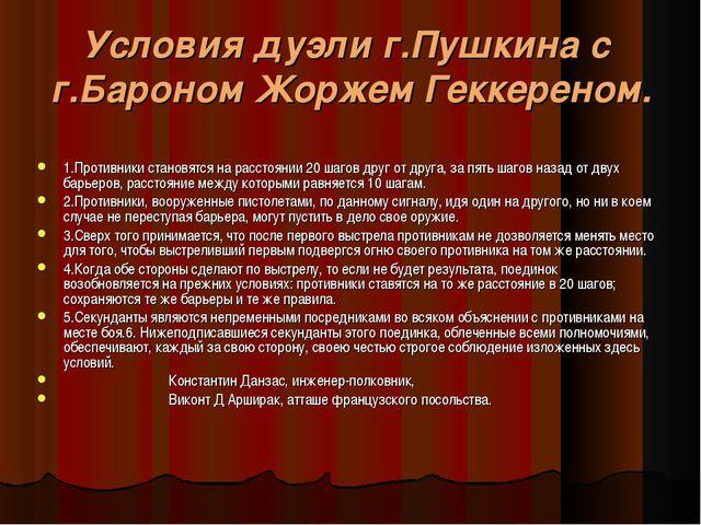 Условия дуэли г.Пушкина с г.Бароном Жоржем Геккереном. 1.Противники становятс...