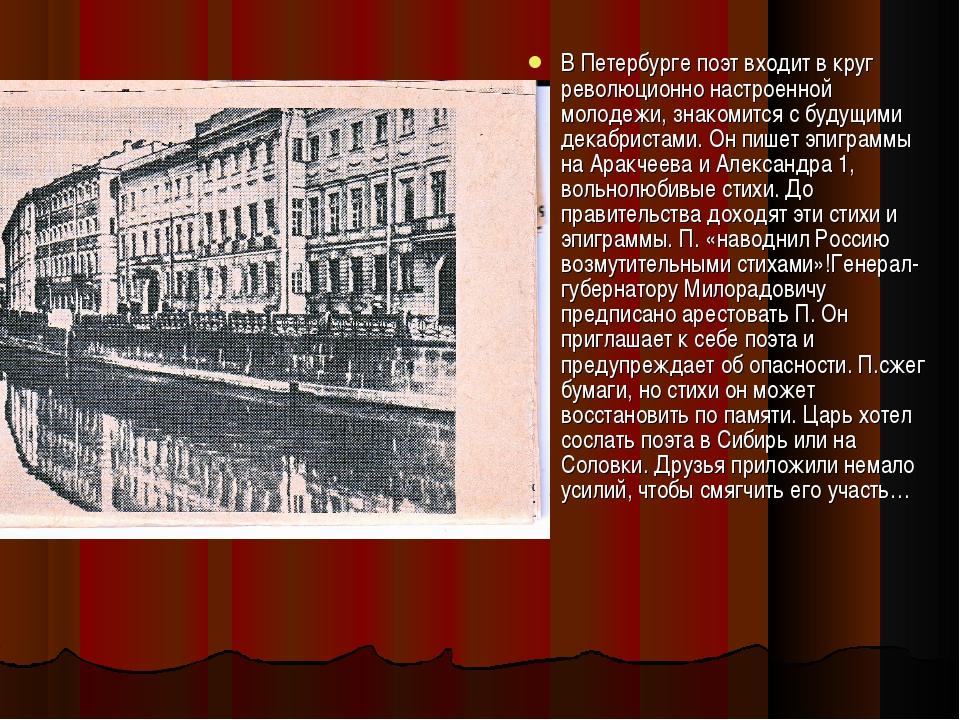 В Петербурге поэт входит в круг революционно настроенной молодежи, знакомится...