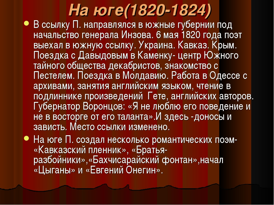 На юге(1820-1824) В ссылку П. направлялся в южные губернии под начальство ген...
