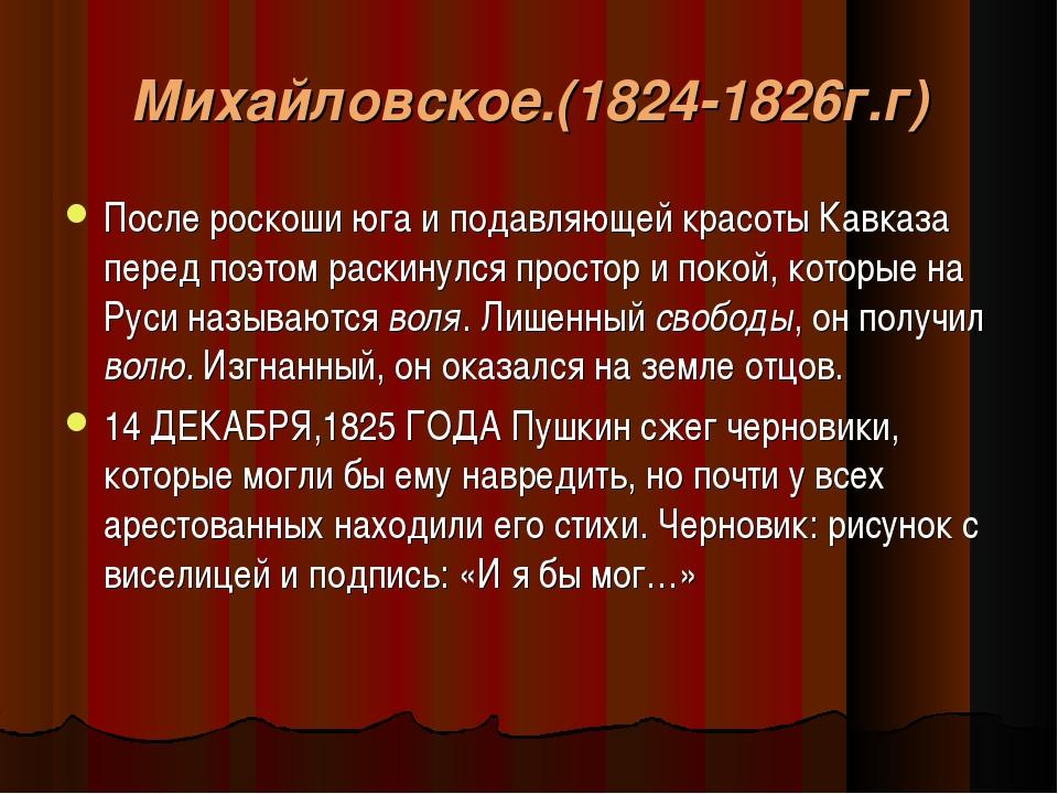 Михайловское.(1824-1826г.г) После роскоши юга и подавляющей красоты Кавказа п...