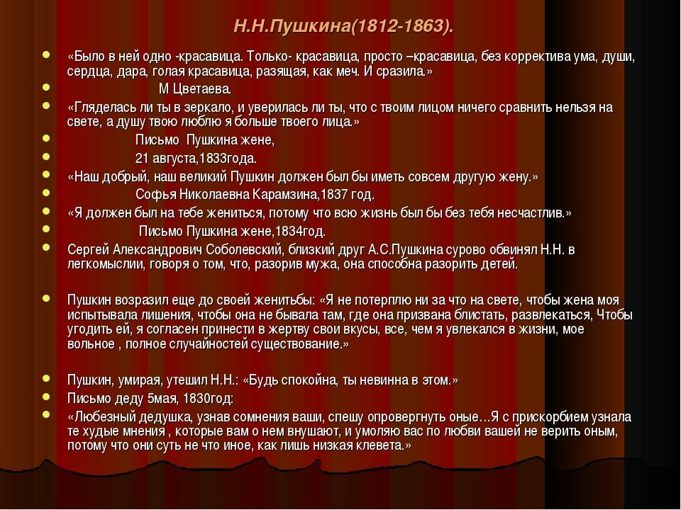 Н.Н.Пушкина(1812-1863). «Было в ней одно -красавица. Только- красавица, прост...