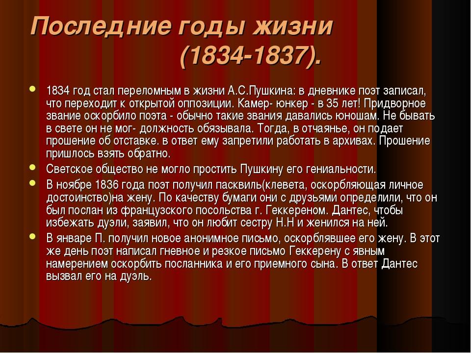 Последние годы жизни (1834-1837). 1834 год стал переломным в жизни А.С.Пушкин...