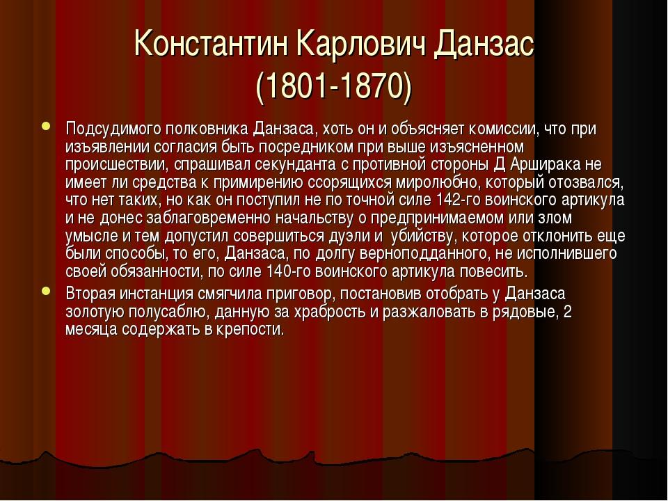 Константин Карлович Данзас (1801-1870) Подсудимого полковника Данзаса, хоть о...