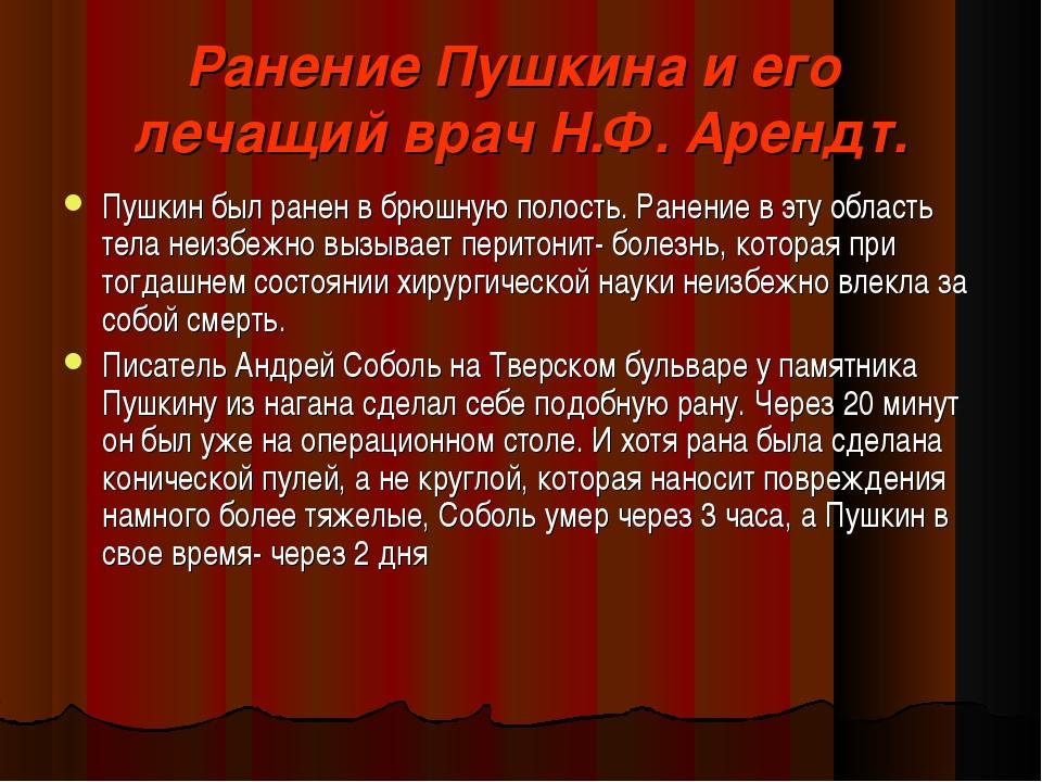Ранение Пушкина и его лечащий врач Н.Ф. Арендт. Пушкин был ранен в брюшную по...