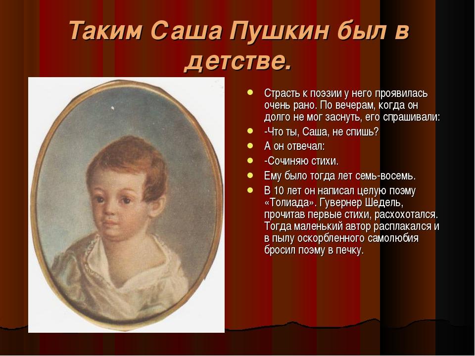 Таким Саша Пушкин был в детстве. Страсть к поэзии у него проявилась очень ран...