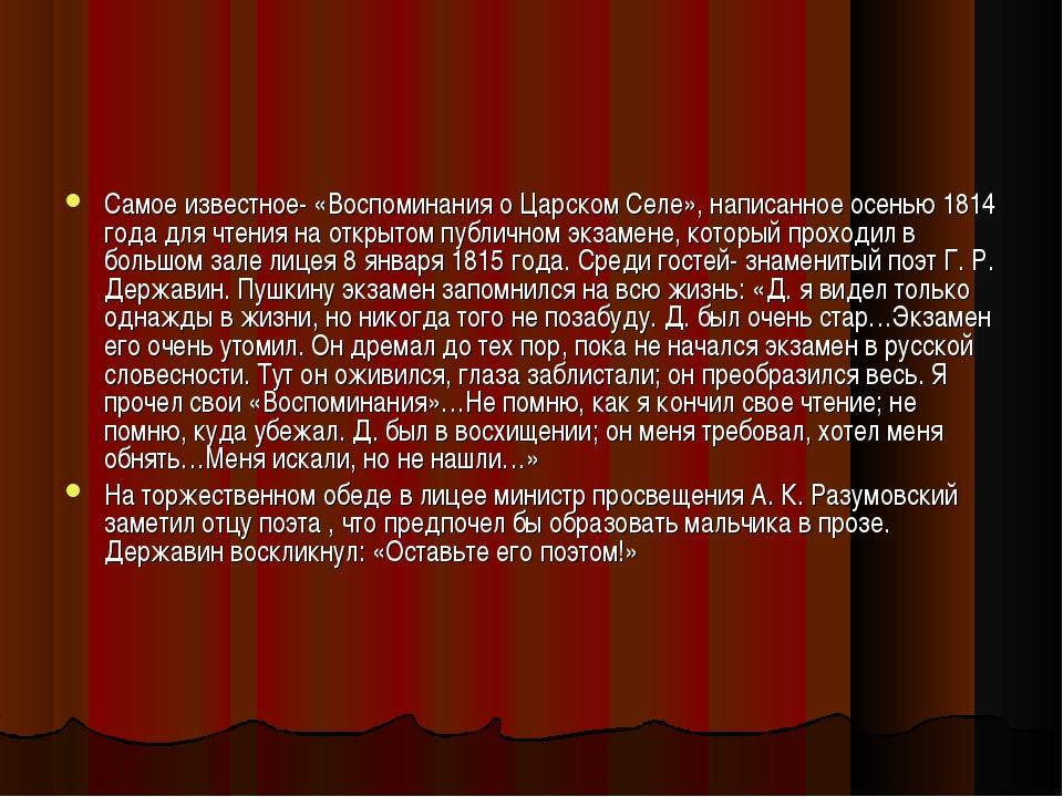 Самое известное- «Воспоминания о Царском Селе», написанное осенью 1814 года д...
