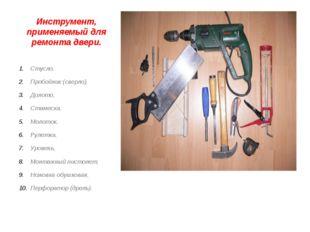 Инструмент, применяемый для ремонта двери. Стусло, Пробойник (сверло), Долото