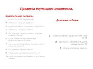 Проверка изученного материала. Контрольные вопросы. Из чего состоит дверной б