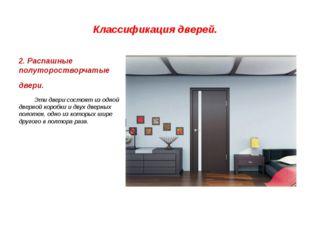Классификация дверей. 2. Распашные полуторостворчатые двери. Эти двери состо