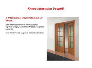 Классификация дверей. 3. Распашные двухстворчатые двери. Эти двери состоят из