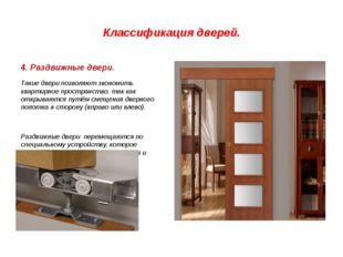 Классификация дверей. 4. Раздвижные двери. Такие двери позволяют экономить кв