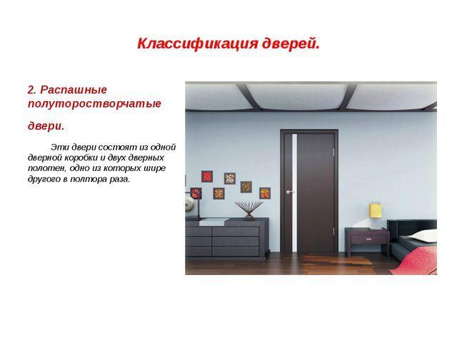 Классификация дверей. 2. Распашные полуторостворчатые двери. Эти двери состо...