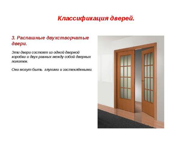 Классификация дверей. 3. Распашные двухстворчатые двери. Эти двери состоят из...