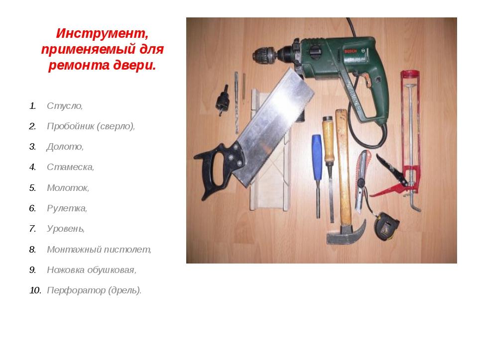 Инструмент, применяемый для ремонта двери. Стусло, Пробойник (сверло), Долото...