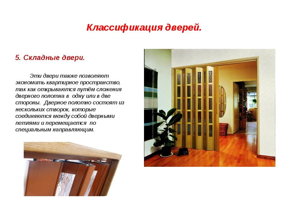 Классификация дверей. 5. Складные двери. Эти двери также позволяют экономить...